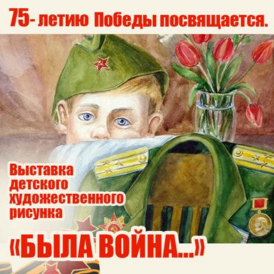 Пресс-релиз  областного конкурса  детского художественного рисунка «Была война…»
