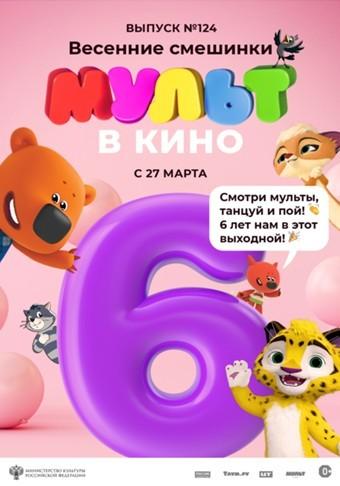 МУЛЬТ В КИНО. ВЫПУСК № 124