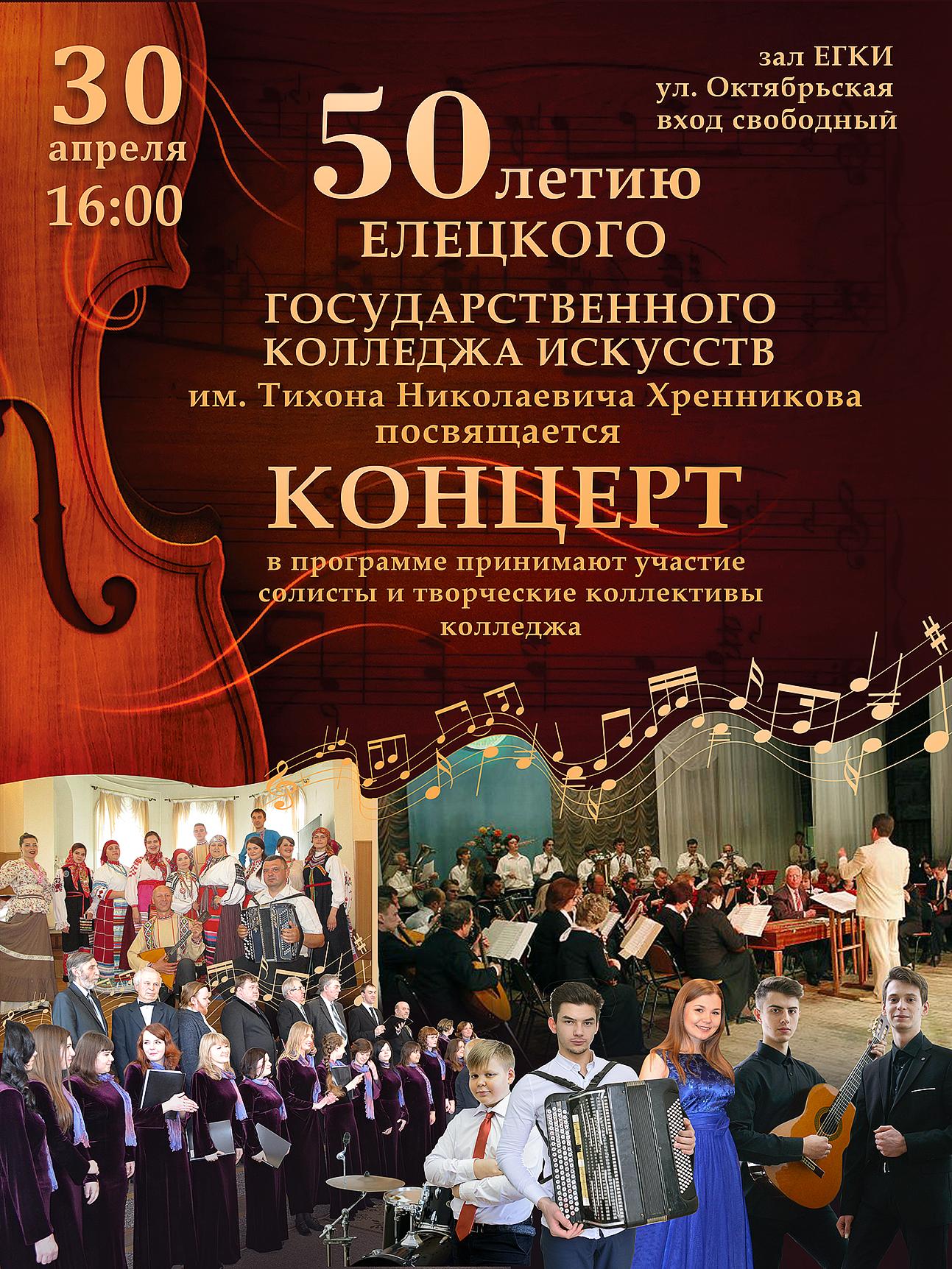 Концерт оркестра народных инструментов