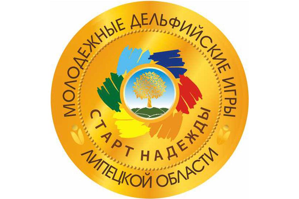 Девятые молодежные Дельфийские игры Липецкой области